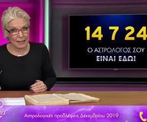 Ο Δεκέμβριος 2019 αστρολογικά σε βίντεο…):